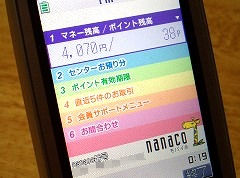 nanacoモバイル画面