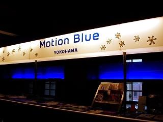 モーションブルーのカウンター