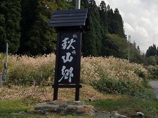 「秋山郷」の看板