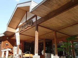萌木の里・栃の実館