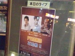 STB139前のポスター