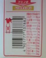 aminoshiki_barcode
