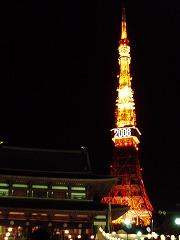 東京タワー2008